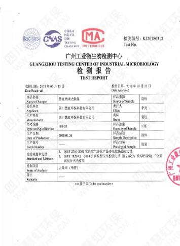 甲醛治理产品检测报告