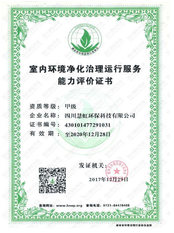 室内环境净化治理运行服务能力评价证书