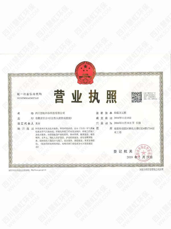 四川慧虹环保营业执照